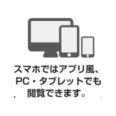 スマホではアプリ風、PC・タブレットでも閲覧できます。