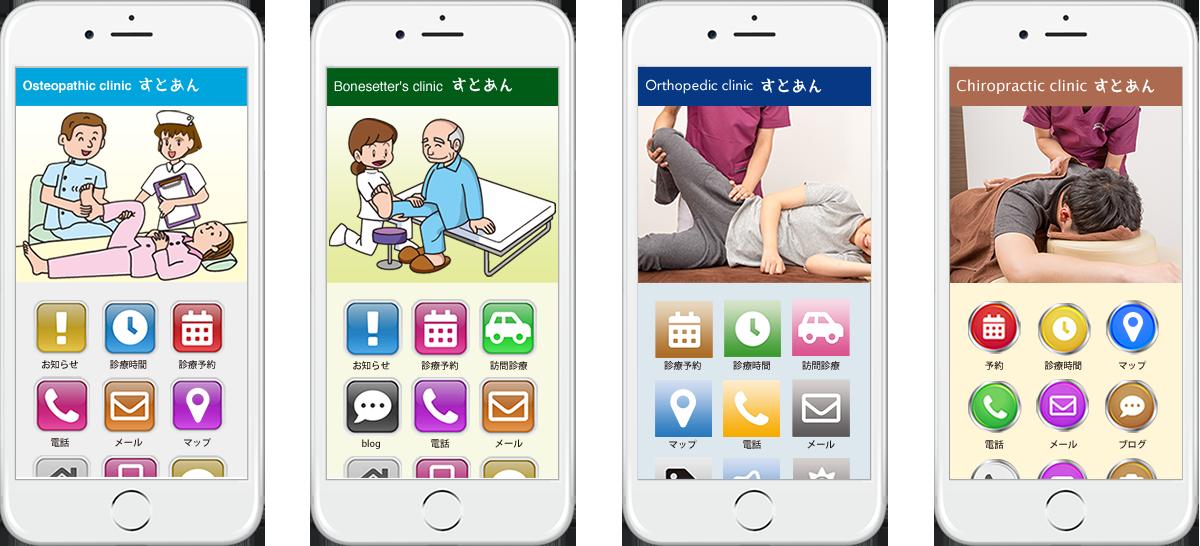「診療時間・マップ」など掲載する情報は、いつでもスマートフォン・タブレット・PCなど、各デバイスから、自由に編集していただけます。