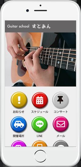ギター教室・ギタースクール