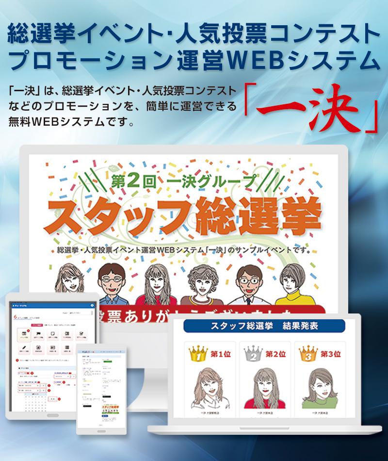 総選挙イベント・人気投票コンテストなどのプロモーションを簡単に運用できる、集客・販促・無料WEBシステム・ツール「一決」