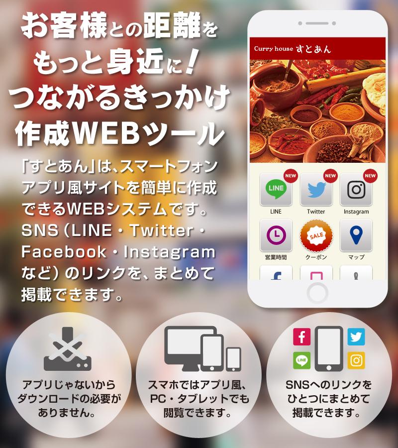 「すとあん」は、スマートフォンアプリ風サイトを簡単に作成できる、集客・販促・無料WEBシステム・ツールです。SNS(LINE・Twitter・Facebook・Instagramなど)リンクを、まとめて掲載できます。