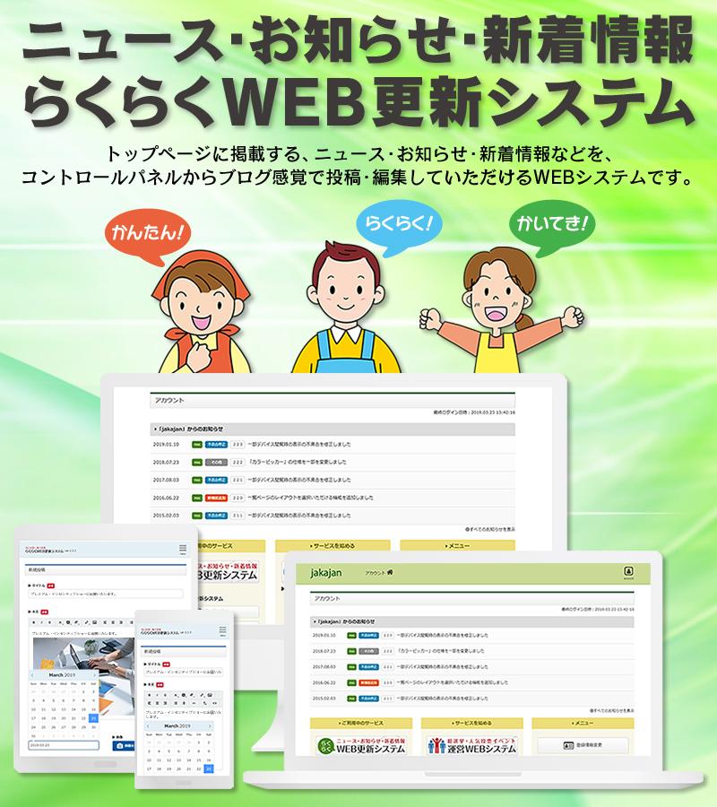 ニュース・お知らせ・新着情報 らくらくWEB更新システム