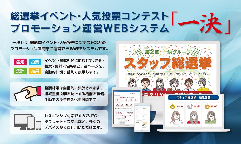 「一決」は、総選挙イベント・人気投票コンテストなどのプロモーションを簡単に運営できる、集客・販促・無料WEBシステム・ツールです。