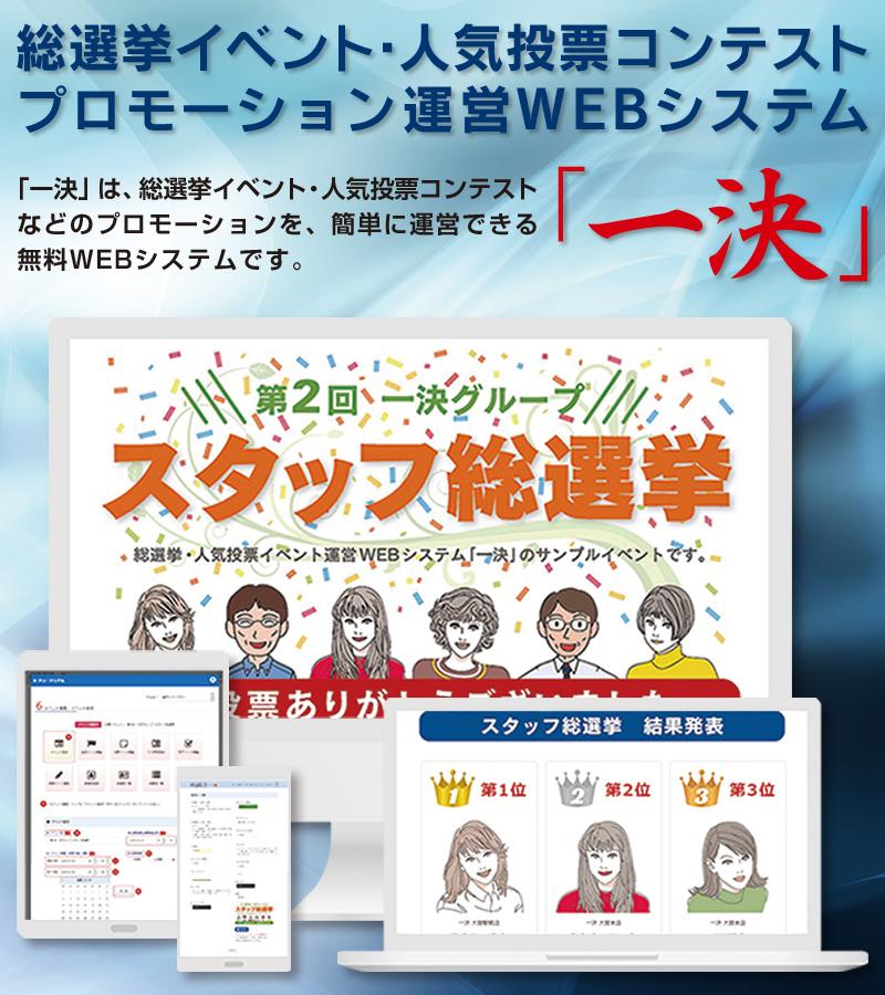 総選挙イベント・人気投票コンテストなどのプロモーションを簡単に運営できる、集客・販促・無料WEBシステム・ツール