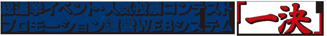 総選挙イベント・人気投票コンテストなどを簡単に運用できる無料WEBシステムツール「一決」